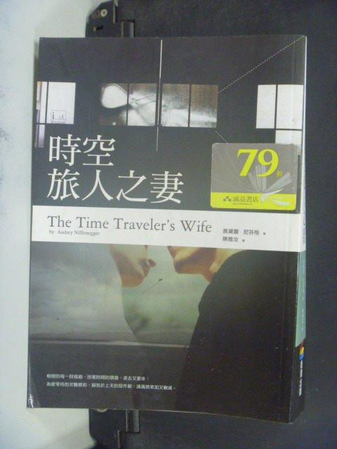 【書寶二手書T8/一般小說_JOK】時空旅人之妻_原價380_奧黛麗.尼芬格