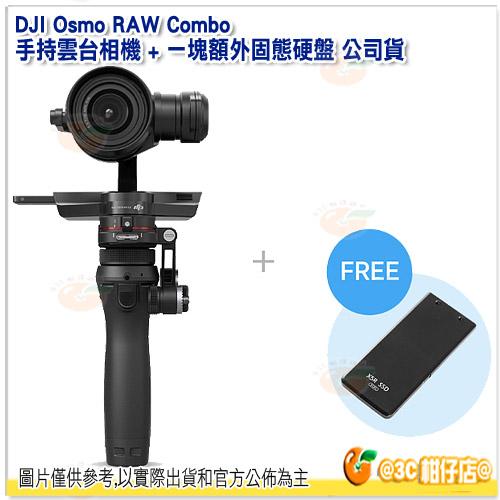 大疆 DJI Osmo RAW Combo 手持雲台相機 + 一塊額外固態硬盤 先創公司貨 4K X5R 禪思 手持穩定器