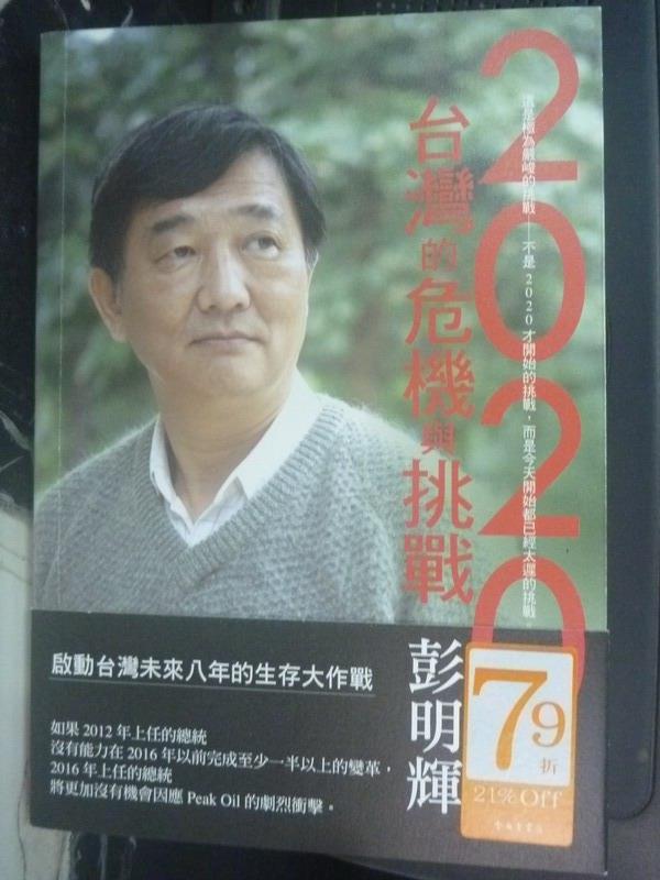 【書寶二手書T5/政治_ZII】2020台灣的危機與挑戰_彭明輝