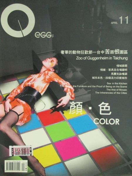 【書寶二手書T1/雜誌期刊_YBB】EGG_2004/4_第11期_顏色Color等