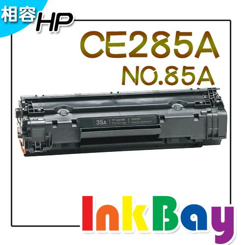 HP  M1212nf 黑白雷射印表機,適用 HP CE285A 相容碳粉匣