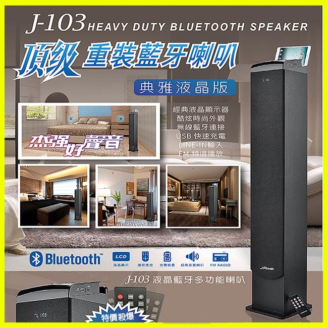 藍芽喇叭 頂級重裝落地式音響J103 液晶顯示螢幕 支援邊聽邊USB充電 超重低音 FM收音機 可接電視電腦 附遙控器