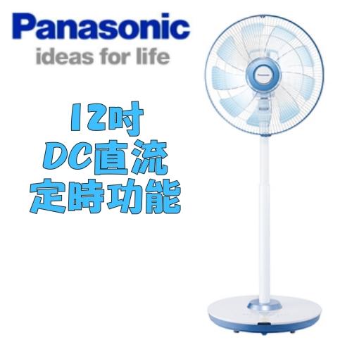 國際牌 12吋DC變頻定時立扇-酷勁藍【F-L12DMD】