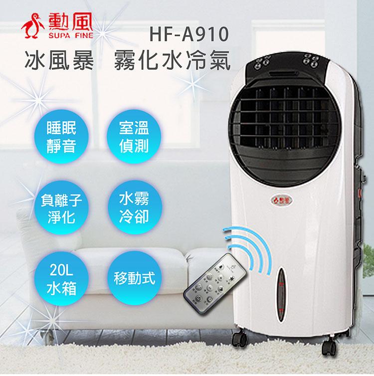 勳風冰風暴霧化水冷氣/移動式/HF-A910/循環扇/酷涼/水冷扇
