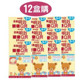 『121婦嬰用品』MEIJI金選明治樂樂Q貝-嬰兒0-1歲(12盒) 3762