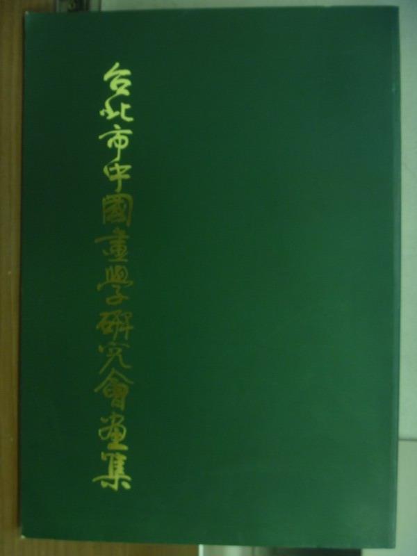 【書寶二手書T1/藝術_PIR】台北市中國畫學研究會畫集