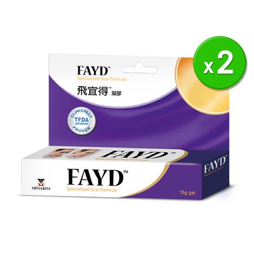 FAYD 飛宜得 疤痕凝膠15g*2