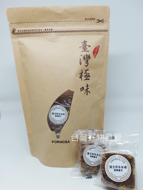 漢方草本茶磚-黑糖薑母