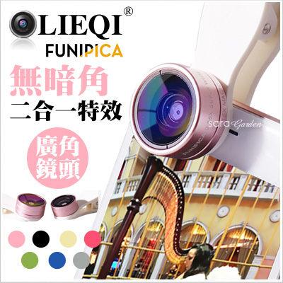 【聖誕交換禮物▶限時9折】正品現貨 FUNIPICA F-515 二合一 0.36X超廣角 15X微距 LIEQI 自拍鏡頭 廣角鏡頭 手機鏡頭