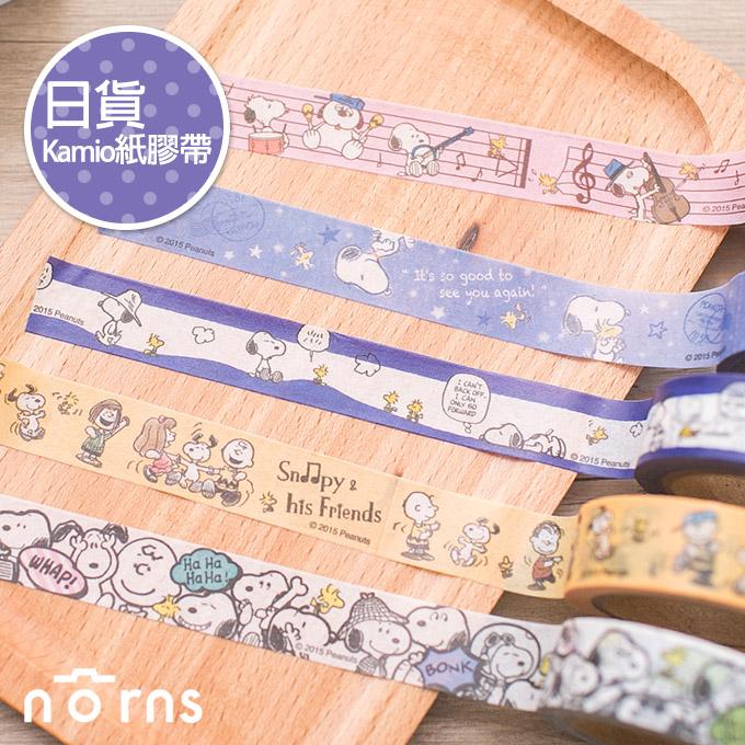 NORNS,【日貨Kamio紙膠帶】snoopy 史努比 行事曆 貼紙 紙膠