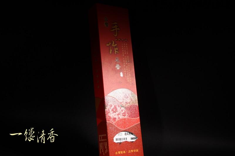 一縷清香 [BT20高級檀香] 台灣香 沉香 檀香 富山 如意 印尼 越南 紅土 奇楠 大樹茶