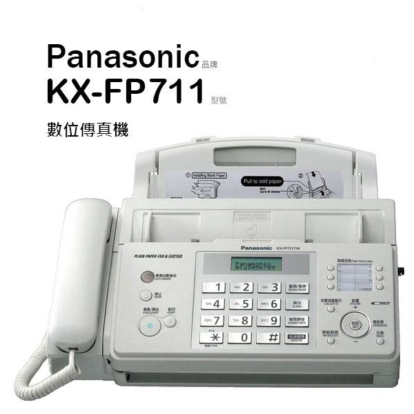 Panasonic 國際牌 KX-FP711 TW 熱轉寫式傳真機 (白色)