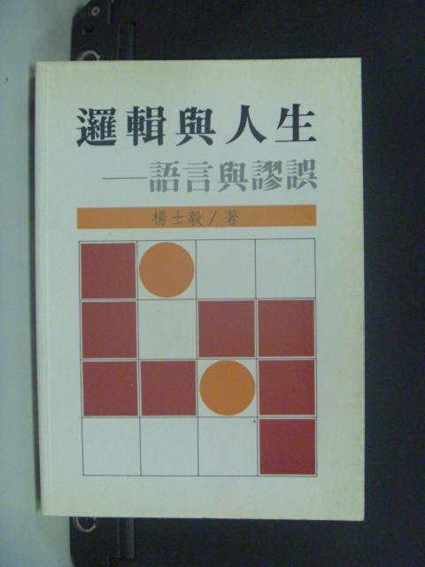 【書寶二手書T2/大學社科_KHS】邏輯與人生_楊士毅