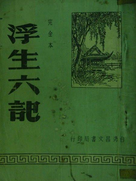 【書寶二手書T9/古書善本_MRC】福生六記_沈復_民42年