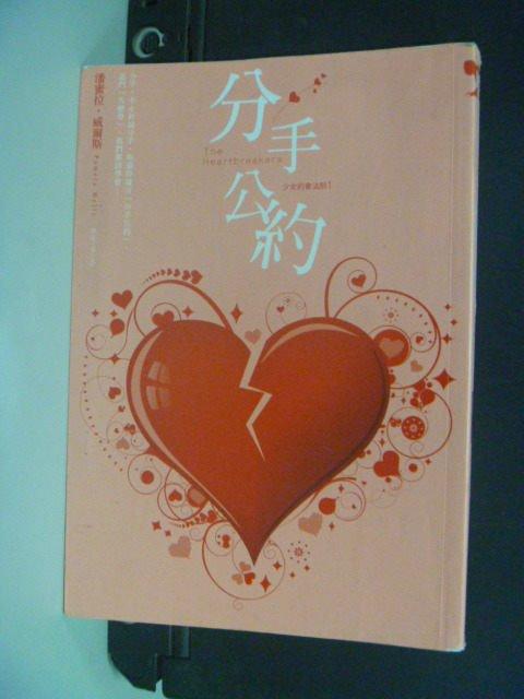 【書寶二手書T7/翻譯小說_MGV】分手公約_潘蜜拉.威爾斯