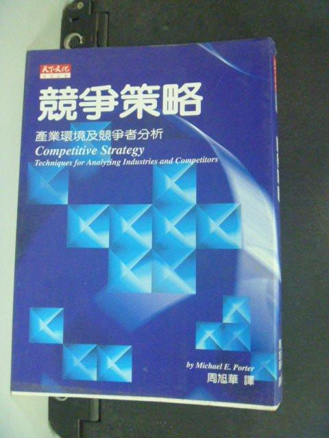 【書寶二手書T1/財經企管_JAY】競爭策略:產業環境及競爭者分析_原價500_麥可波特