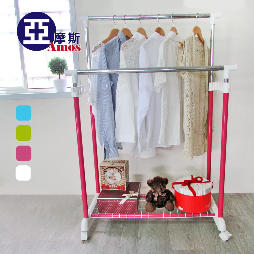 (改款特賣) 曬衣架 衣櫥【HAW009】彩漾繽紛色系雙桿附網架伸縮吊衣架 掛勾桿 亞摩斯