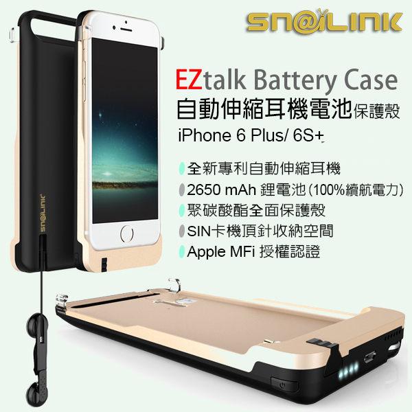 蘋果認證 iPhone 6 Plus /6s+ EZtalk Battery Case 自動伸縮耳機電池保護殼 行動電源 多合一功能 背夾電池
