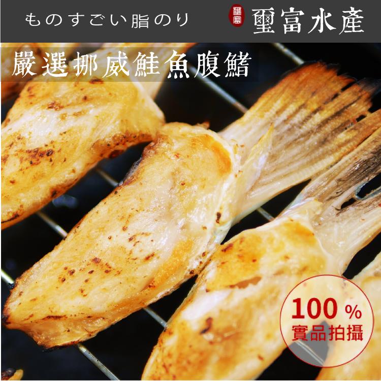 【璽富水產】嚴選挪威鮭魚腹鰭500g/一包