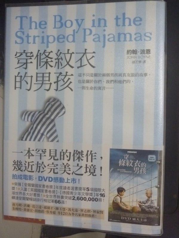 【書寶二手書T8/翻譯小說_IDP】穿條紋衣的男孩_約翰.波恩