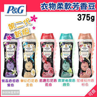 可傑 日本 P&G 寶僑 Aroma Jewel 洗衣香香豆 芳香柔軟劑 375g【第二代新版】(超過8個改宅配)