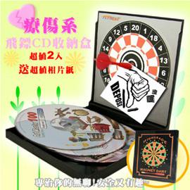 《超值2入》療傷系飛鏢CD收納盒(MD0111)