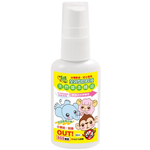 HiFrog家族 台製天然檸檬香茅全效型防蚊液隨身瓶(50ml)(MI0227S)