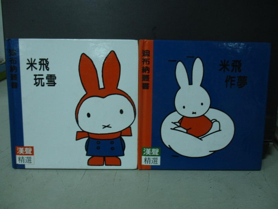 【書寶二手書T4/兒童文學_NEQ】米飛玩雪_米飛做夢_共2本合售_漢聲精選
