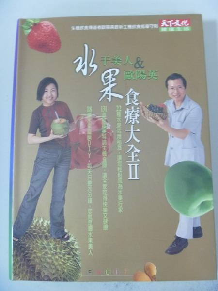 【書寶二手書T5/養生_IRQ】水果食療大全 (II)_原價450_于美人