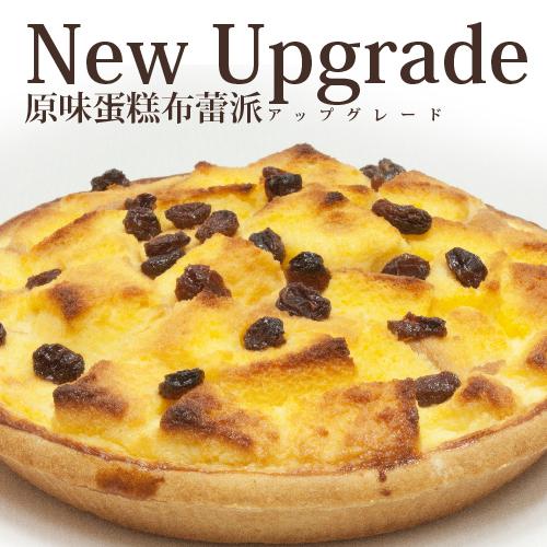 山田村一【彌月蛋糕也合適唷】原味蛋糕布蕾派(新版七吋)
