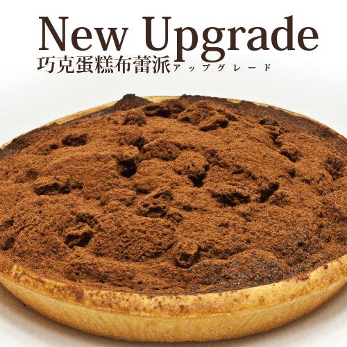 山田村一【彌月蛋糕也合適唷】巧克蛋糕布蕾派(新版七吋)