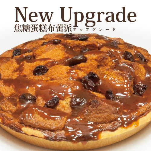 山田村一【彌月蛋糕也合適唷】焦糖蛋糕布蕾派(新版七吋)