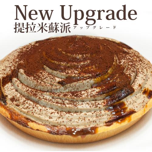 山田村一【彌月蛋糕也合適唷】提拉米蘇布蕾派(七吋)