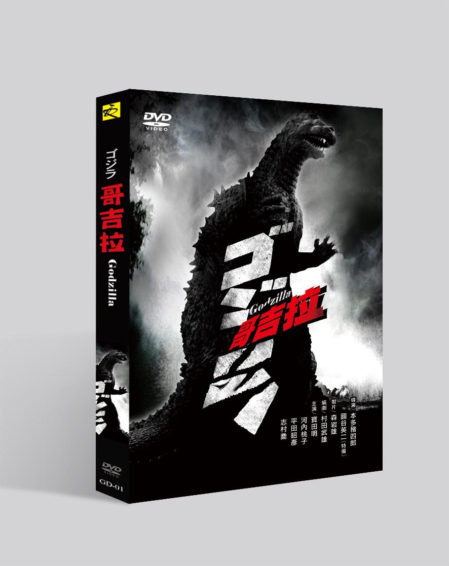 哥吉拉 DVD