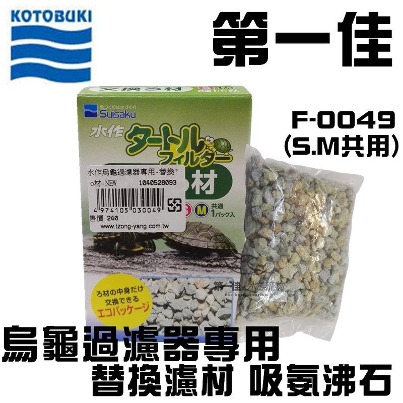 [第一佳水族寵物] 日本SUISAKU水作〔F-0049〕烏龜過濾器專用 替換濾材 吸氨沸石(S.M共用)