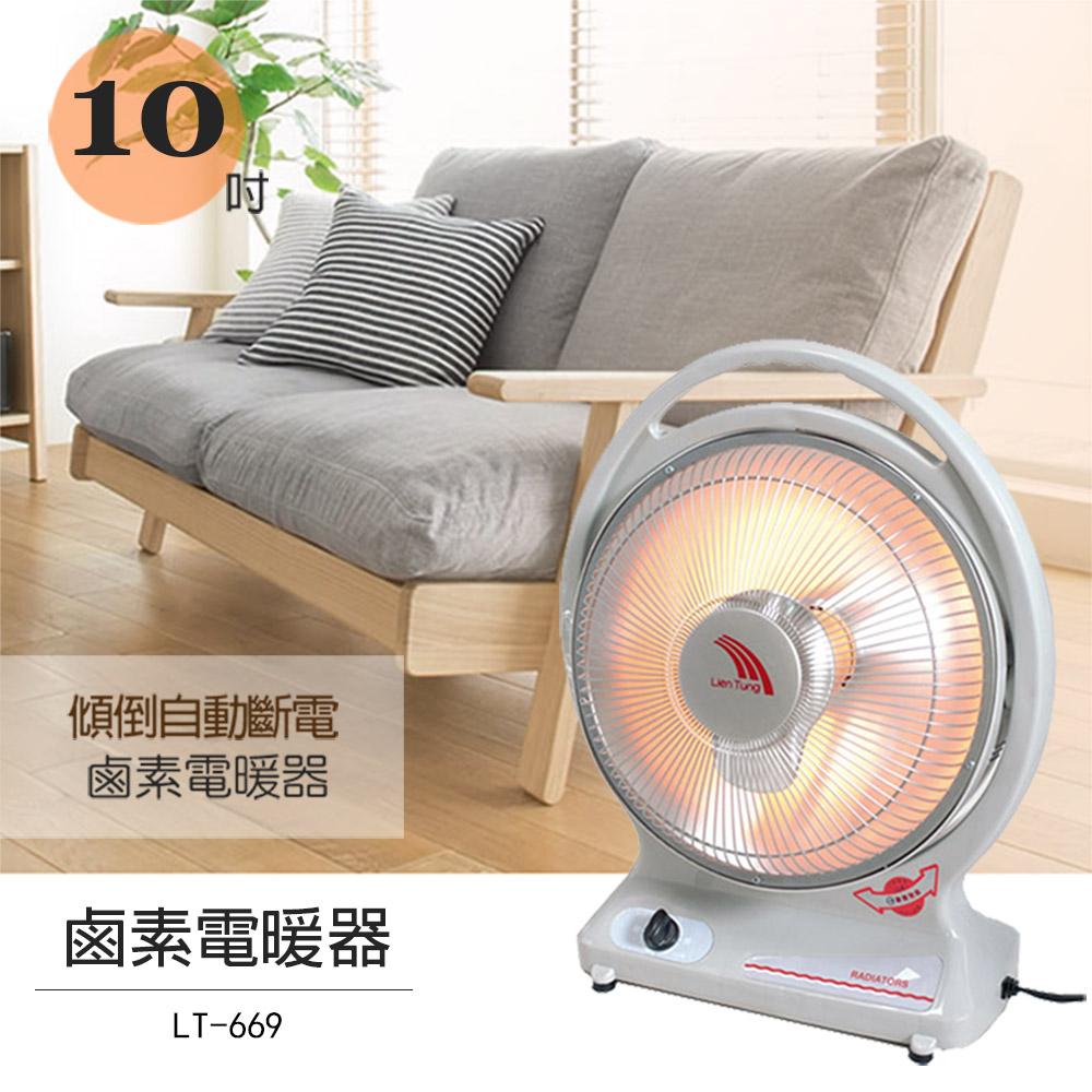 【聯統】10吋 手提式 鹵素燈管 電暖器 LT-669