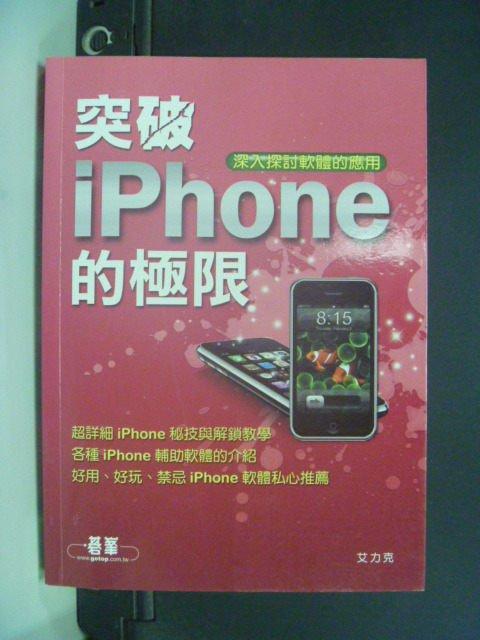 【書寶二手書T2/電腦_JLW】突破iPhone的極限:深入探討軟體的應用_艾力克