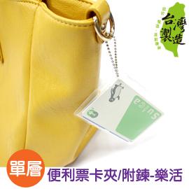 珠友 NA-20031 單層便利票卡夾/附鍊-樂活