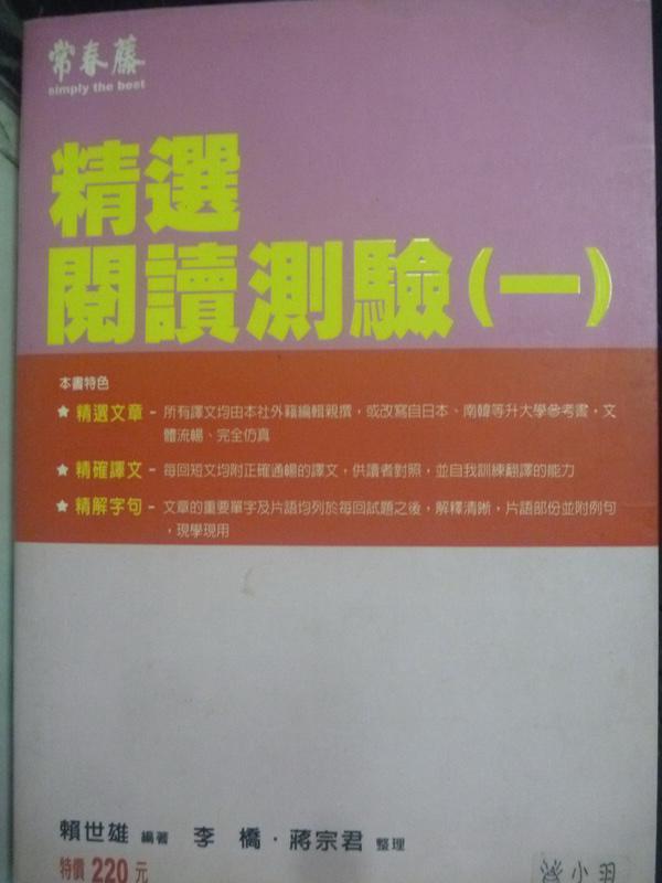 【書寶二手書T7/語言學習_LNT】精選閱讀測驗(一)_賴世雄
