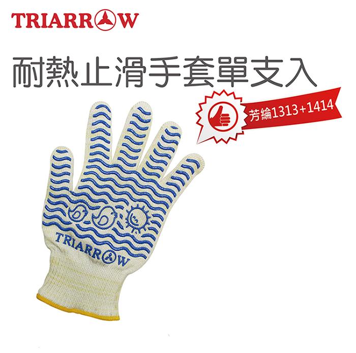"""【三箭牌】13"""" 耐熱止滑手套 (單支入) TR-2380"""