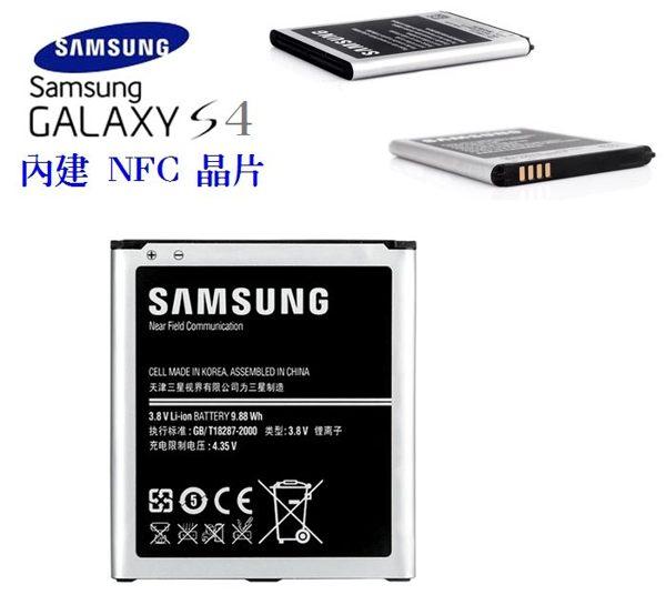 三星 S4 i9500【原廠電池】GALAXY J SC-02F N075T Grand2 G7102 G7106【內建NFC晶片】