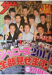TV週刊 首都圈版 12月19日/2015封面人物:TOKIO×嵐