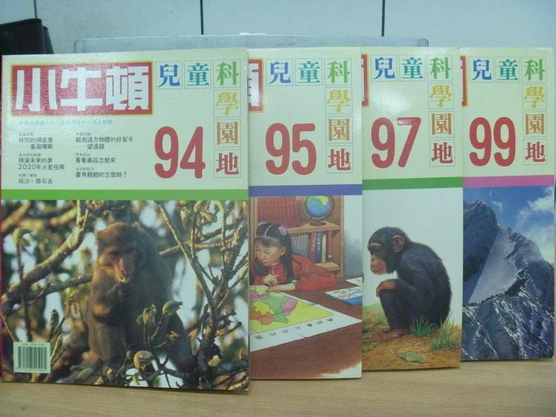 【書寶二手書T2/少年童書_YGX】小牛頓_94~99期間_4本合售_林間的頑皮鬼-台灣獼猴等