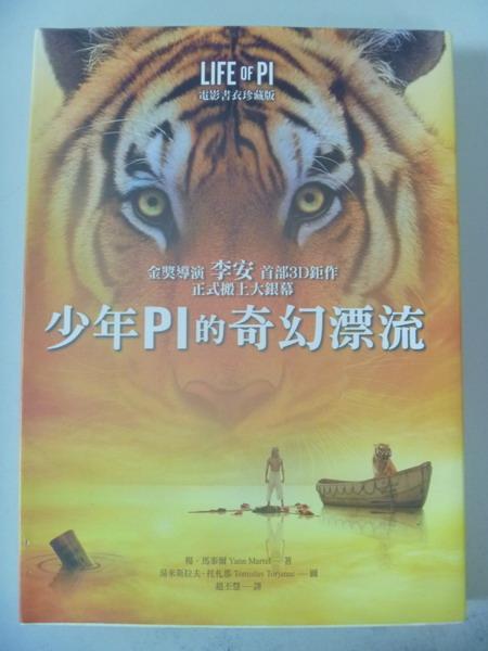 【書寶二手書T6/一般小說_IQI】少年Pi的奇幻漂流_原價350_楊.馬泰爾, 趙丕慧