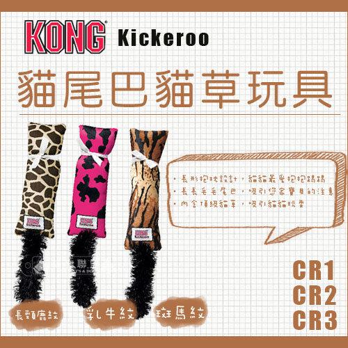 +貓狗樂園+ KONG【Kickeroo。貓尾巴貓草玩具。CR1 / CR2 / CR3】250元