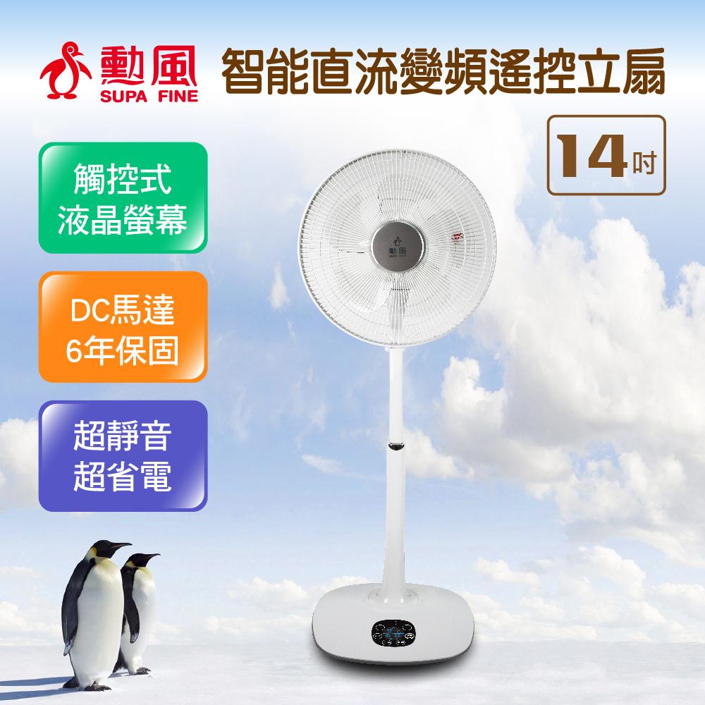 ~超低價促銷~【美致生活館】勳風--14吋智能直流變頻遙控立扇 HF-1462DC