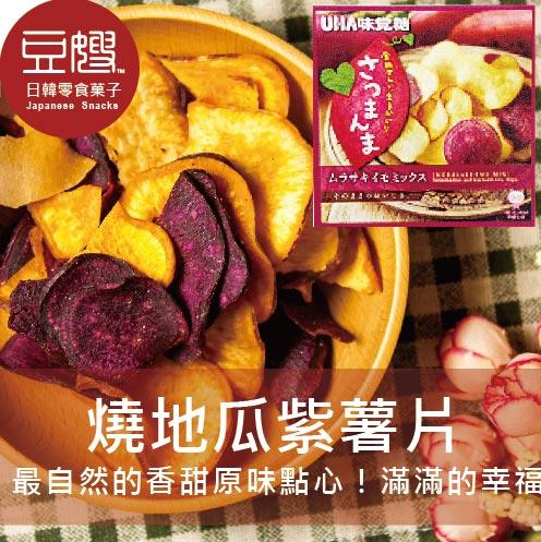 【豆嫂】日本零食 UHA味覺糖 洋芋片(地瓜紫薯/甘藷蓮藕片)