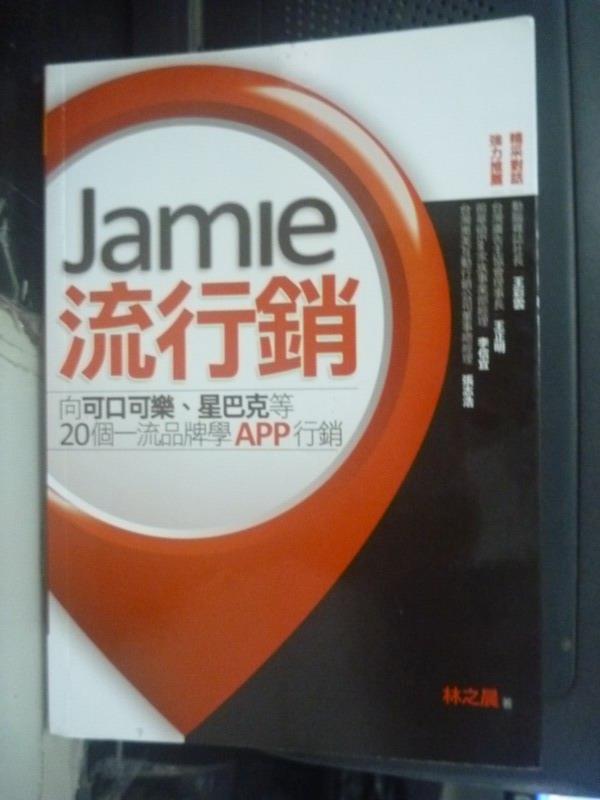 【書寶二手書T3/行銷_HAY】Jamie流行銷_林之晨