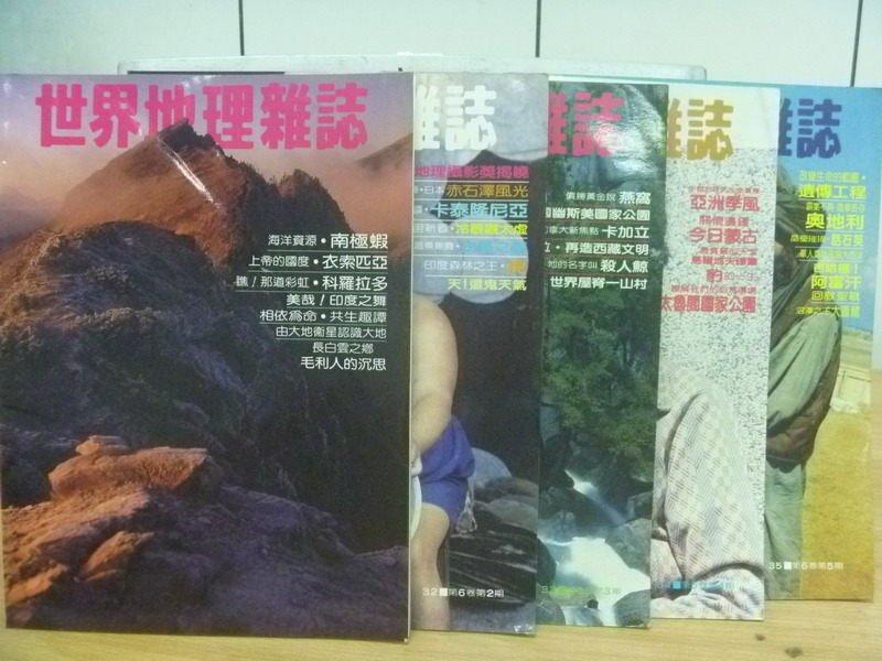 【書寶二手書T8/雜誌期刊_YCZ】世界地理雜誌_31~35期_共5本合售_海洋資源南極蝦等
