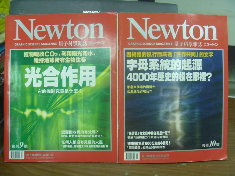 【書寶二手書T1/雜誌期刊_QKK】量子科學_復刊9&10號_共2本合售_光合作用等